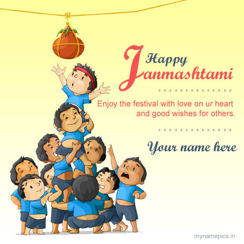 Lord Krishna Janmashtami Whatsapp DP With Your Name
